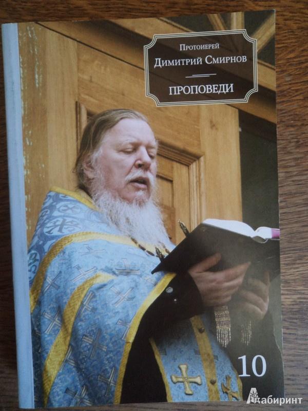 Иллюстрация 1 из 9 для Проповеди. Книга 10 - Димитрий Протоиерей | Лабиринт - книги. Источник: Karfagen