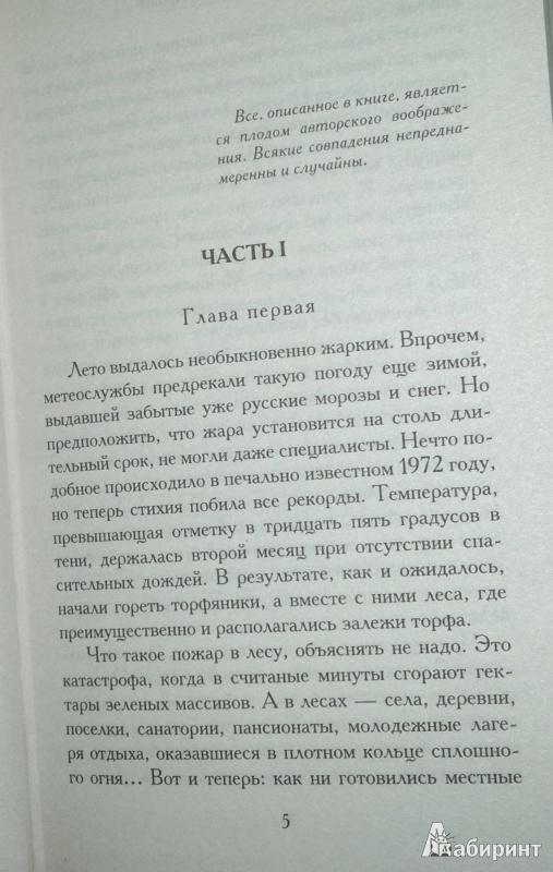 Иллюстрация 1 из 4 для Честь в огне не горит - Александр Тамоников   Лабиринт - книги. Источник: Леонид Сергеев