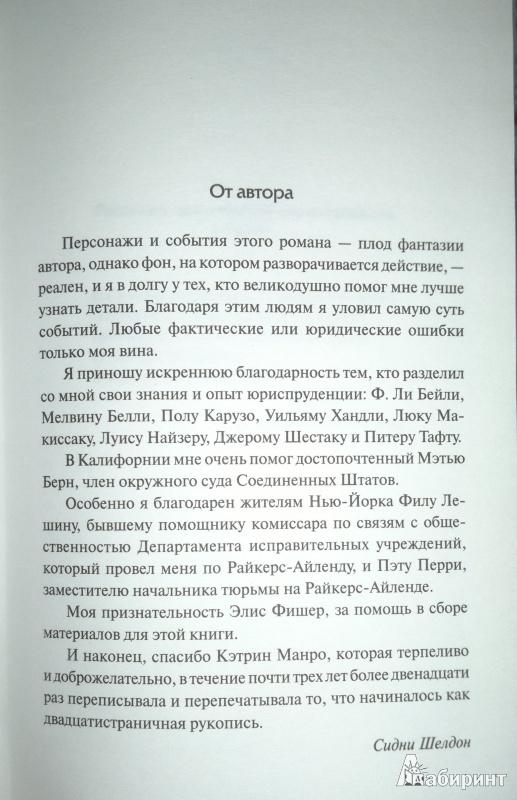 Иллюстрация 1 из 7 для Гнев ангелов - Сидни Шелдон | Лабиринт - книги. Источник: Леонид Сергеев