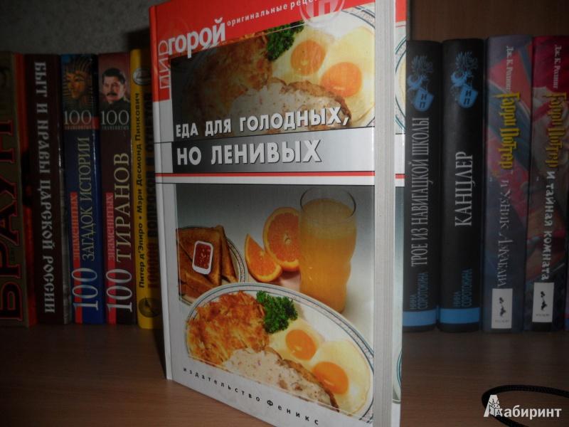 Иллюстрация 1 из 24 для Еда для голодных, но ленивых - Татьяна Плотникова | Лабиринт - книги. Источник: юлия д.