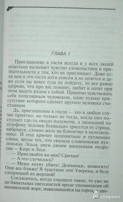 Иллюстрация 1 из 3 для Рай в неглиже - Дарья Калинина | Лабиринт - книги. Источник: Леонид Сергеев