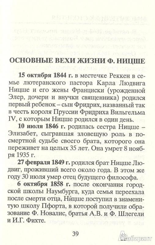 Иллюстрация 1 из 10 для Фридрих Ницше - Татьяна Румянцева | Лабиринт - книги. Источник: Betty
