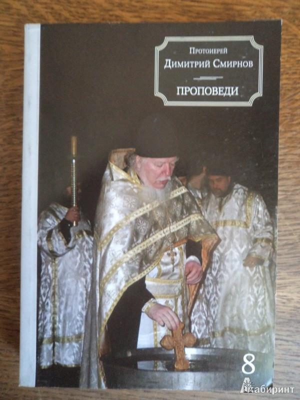 Иллюстрация 1 из 7 для Проповеди. Книга 8 - Димитрий Протоиерей | Лабиринт - книги. Источник: Karfagen