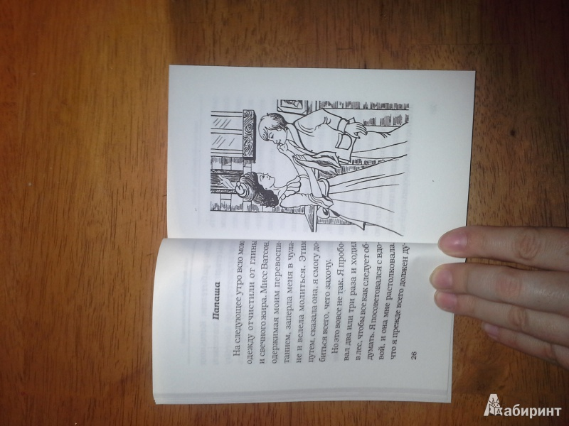 Иллюстрация 1 из 3 для Приключения Гекльберри Финна - Марк Твен   Лабиринт - книги. Источник: Дианна