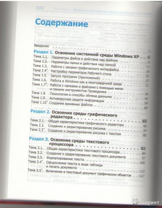 Учебник информатики 9 клас макарова