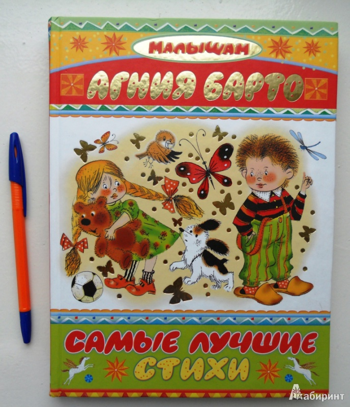 Иллюстрация 1 из 37 для Самые лучшие стихи - Агния Барто | Лабиринт - книги. Источник: Надежда Ипатьева