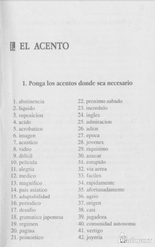 Иллюстрация 1 из 6 для Тесты по испанскому языку - Ирина Дышлевая | Лабиринт - книги. Источник: swallow_ann