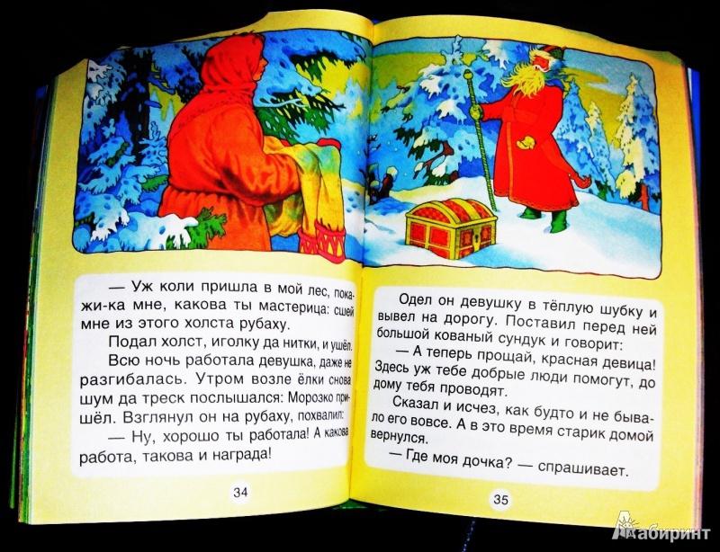 Иллюстрация 1 из 6 для Чего на свете не бывает | Лабиринт - книги. Источник: Лабиринт