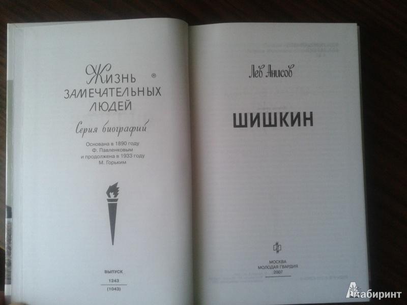 Иллюстрация 1 из 8 для Шишкин - Лев Анисов | Лабиринт - книги. Источник: Лекс