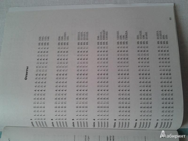 По экспресс 7 решебник класс диагностика