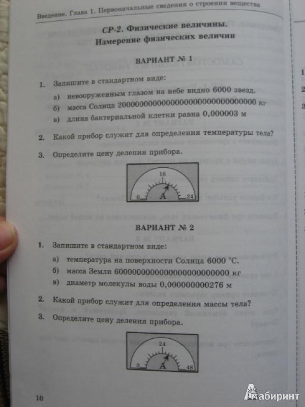 Иллюстрация из для Контрольные и самостоятельные работы по  Иллюстрация 11 из 16 для Контрольные и самостоятельные работы по физике 7 класс К