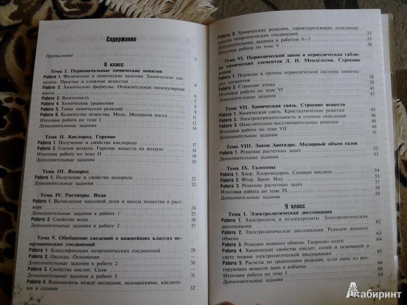 Дидактический материал по химии радецкий 8 класс 2018 год