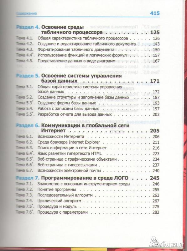 Информатика 9 Класс Н.в Макаровой Гдз