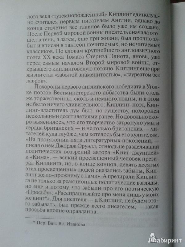 Иллюстрация 4 из 27 для Киплинг - Александр Ливергант | Лабиринт - книги. Источник: Лекс