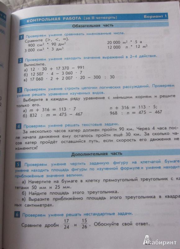 Контрольная по математике 4 класс программа 2100 школа 4 россия