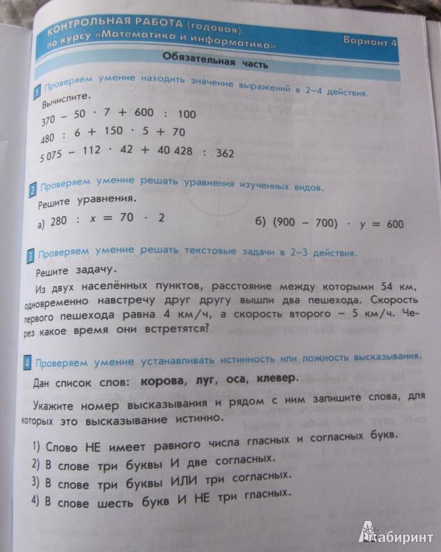 скачать тетрадь для контрольные и проверочные работы по курсу математика и информатика 2 класс школа