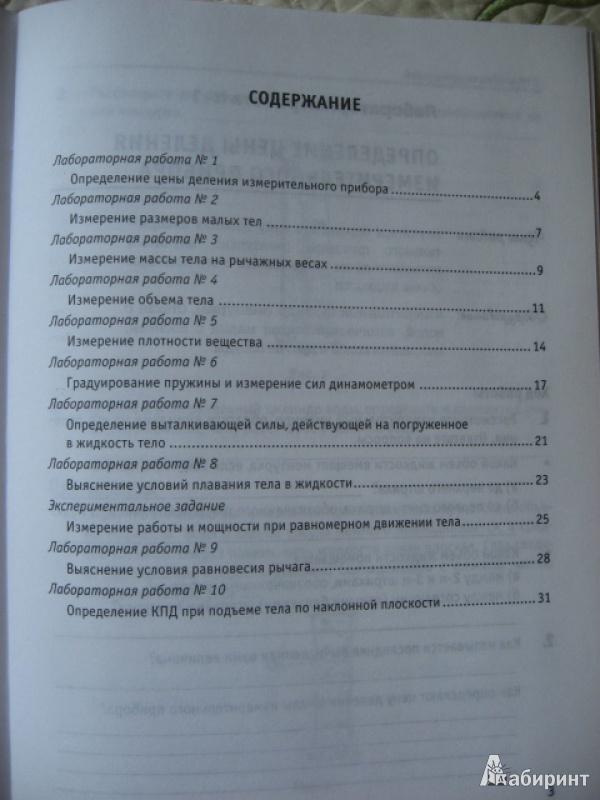 гдз физика 7 класс лабораторные работы контрольные задания 3 е изд астахова т в