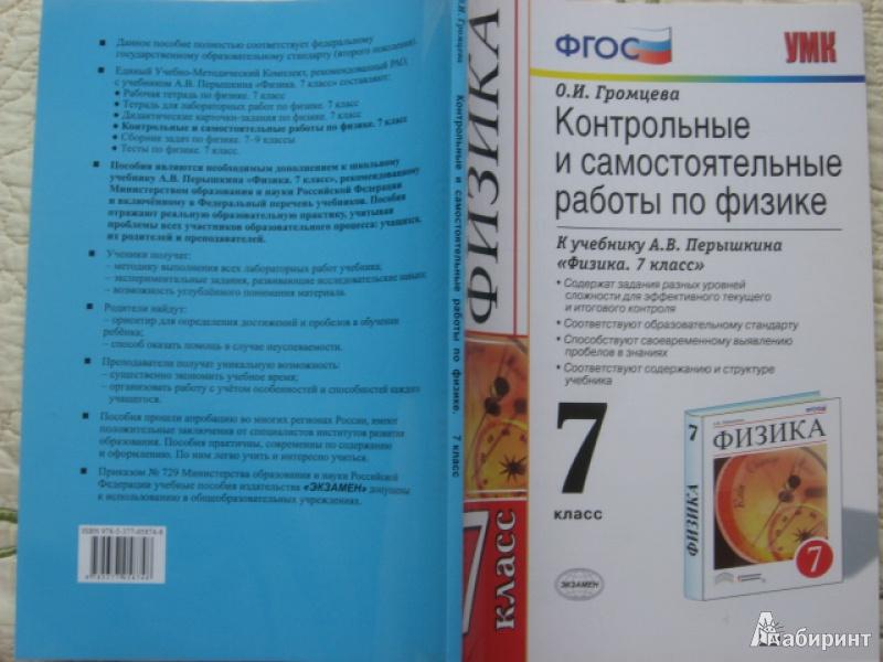 Гдз По Физике 7 Класса К Учебнику Перышкина Контрольные И Самостоятельные Работы