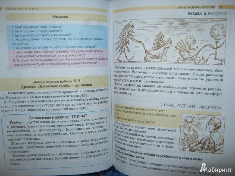 решебник 6 класс задачник практикум к учебнику биологии ловягина вахрушев