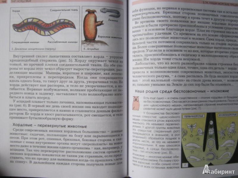 Учебник биологии 7 классь вахрушев