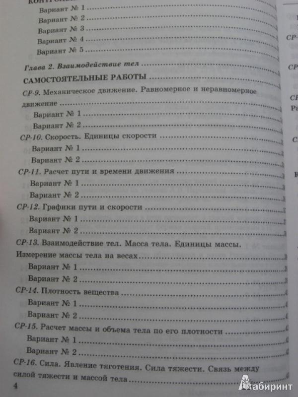 Гдз Контрольная Работа По Физике 7 Класс Перышкин