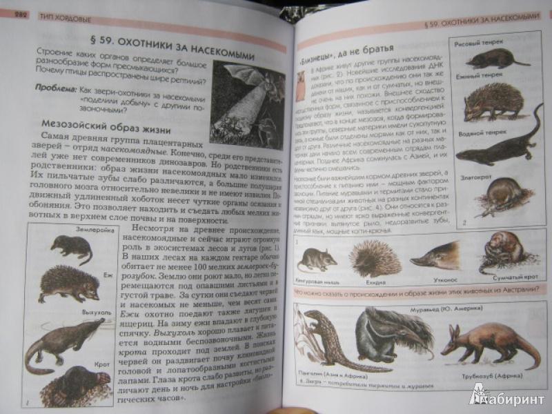 гдз по биологии 7 класс вахрушев учебник