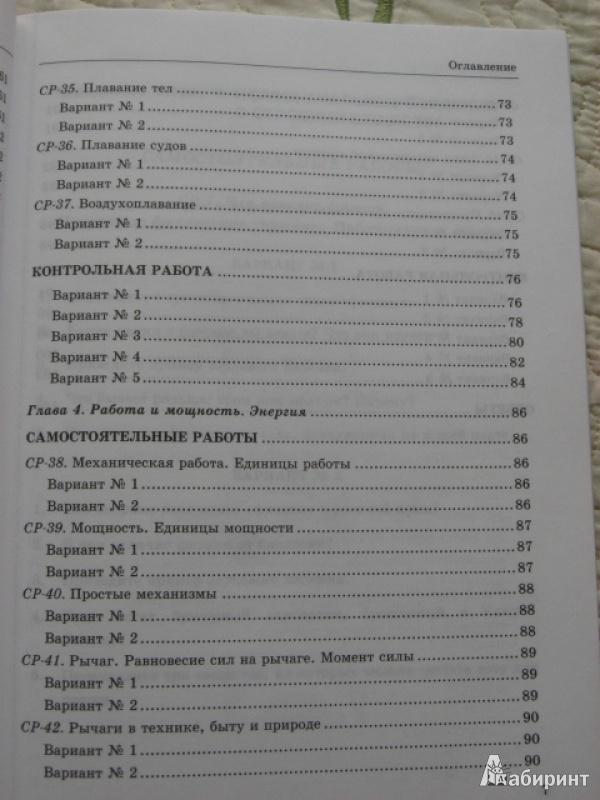 Марон марон: физика 9 класс: учебно-методическое пособие