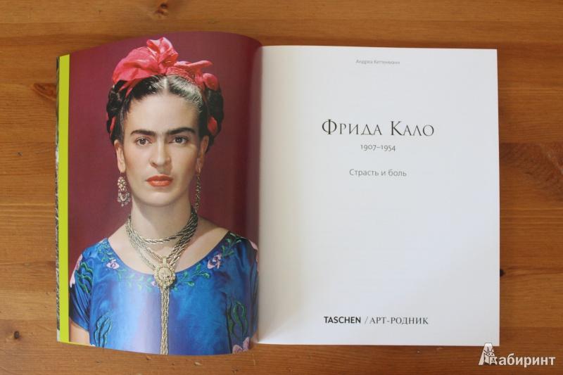 Иллюстрация 1 из 21 для Фрида Кало: Страсть и боль - Андреа Кеттенманн   Лабиринт - книги. Источник: so-vanille