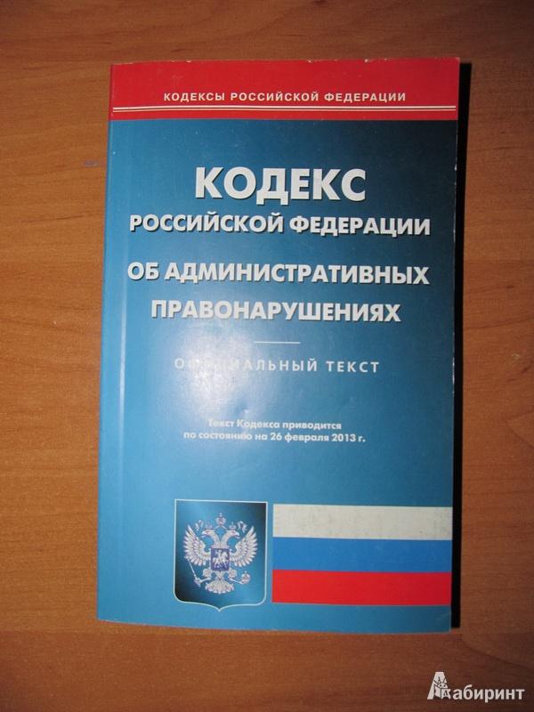 Иллюстрация 1 из 2 для Кодекс РФ об административных правонарушениях по состоянию на 26 февраля 2013 года | Лабиринт - книги. Источник: ksanchik