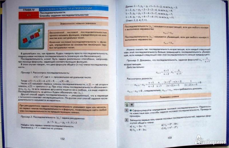 Иллюстрация 1 из 3 для Алгебра. 9 класс. ФГОС - Рубин, Чулков | Лабиринт - книги. Источник: Терещенко  Татьяна Анатольевна