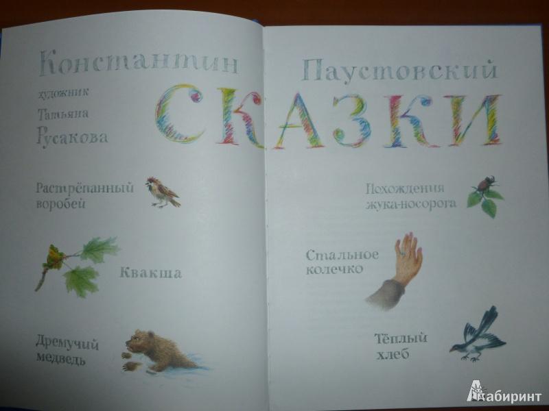 Константин Паустовский фильмы КиноПоиск