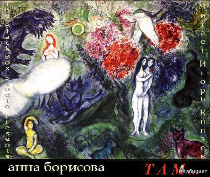 Иллюстрация 1 из 13 для Там… - Анна Борисова | Лабиринт - книги. Источник: Юрковецкая  Наталья Александровна
