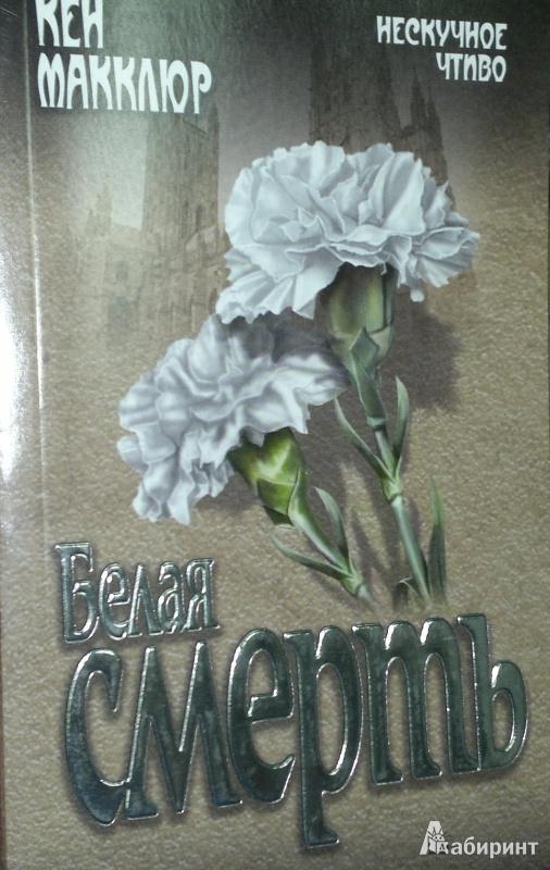 Иллюстрация 1 из 5 для Белая смерть - Кен Макклюр   Лабиринт - книги. Источник: Леонид Сергеев