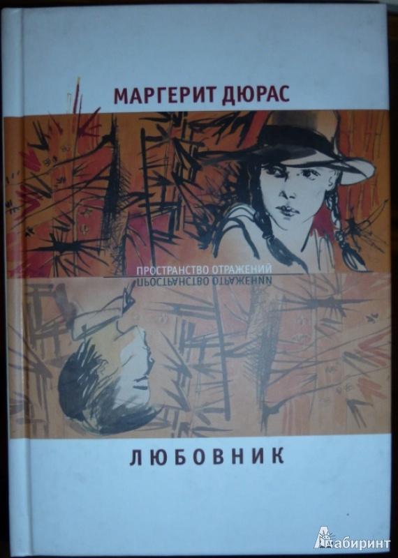 Иллюстрация 1 из 17 для Любовник - Маргерит Дюрас | Лабиринт - книги. Источник: future-oriented