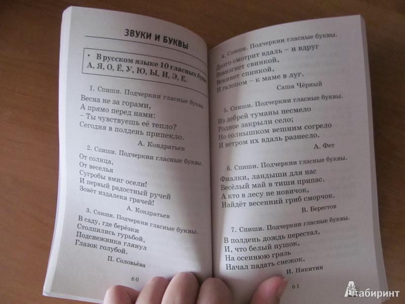 Гдз По Полный Курс Русского Языка Узорова 4 Класс Ответы