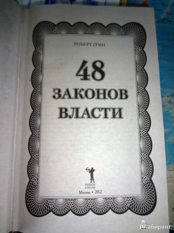 48 ЗАКОНОВ ВЛАСТИ.РОБЕРТ ГРИН СКАЧАТЬ БЕСПЛАТНО
