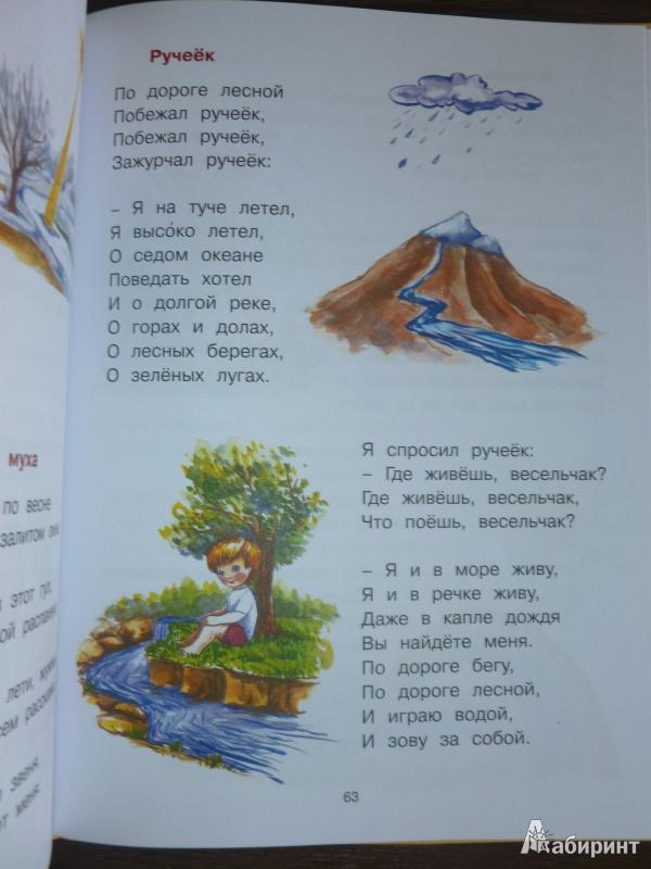 сдается длительный шуточные стихи о природе для детей получить