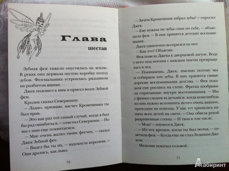 Иллюстрация 1 из 7 для Хранители снов | Лабиринт - книги. Источник: lanviny