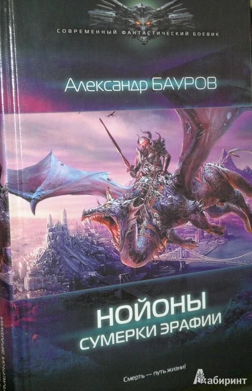 АЛЕКСАНДР БАУРОВ ВСЕ КНИГИ СКАЧАТЬ БЕСПЛАТНО