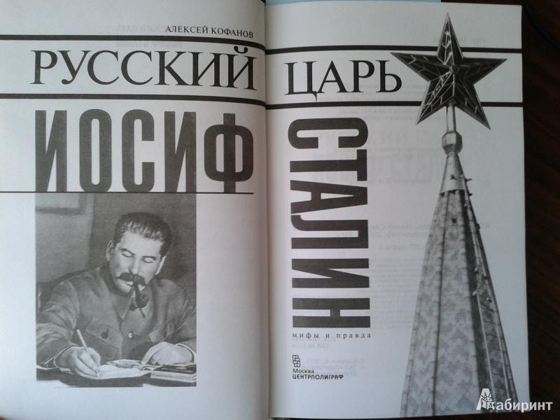 алексей корфанов иосиф сталин-русский царь