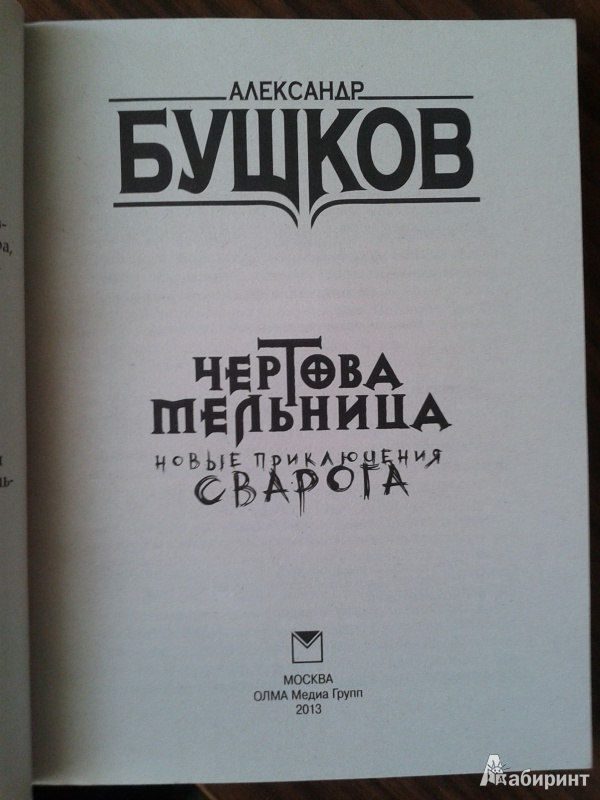 Иллюстрация 1 из 6 для Чертова Мельница - Александр Бушков   Лабиринт - книги. Источник: Лекс