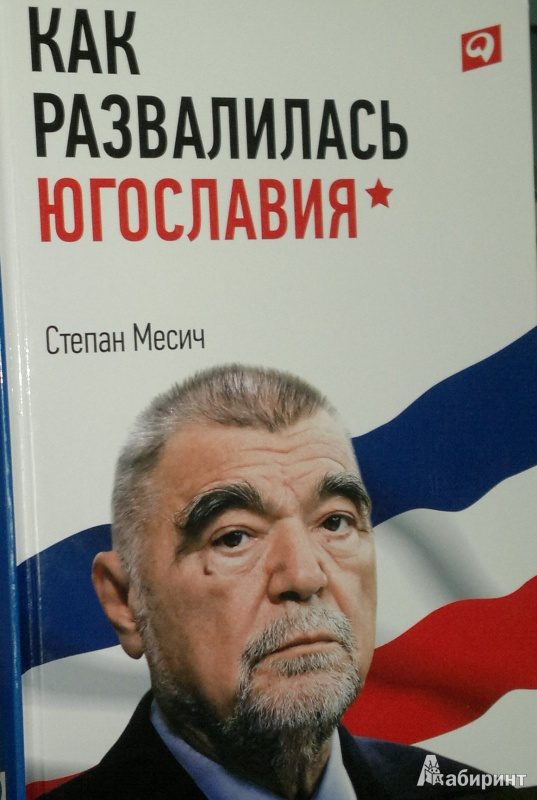 Иллюстрация 1 из 10 для Как развалилась Югославия - Степан Месич | Лабиринт - книги. Источник: Леонид Сергеев