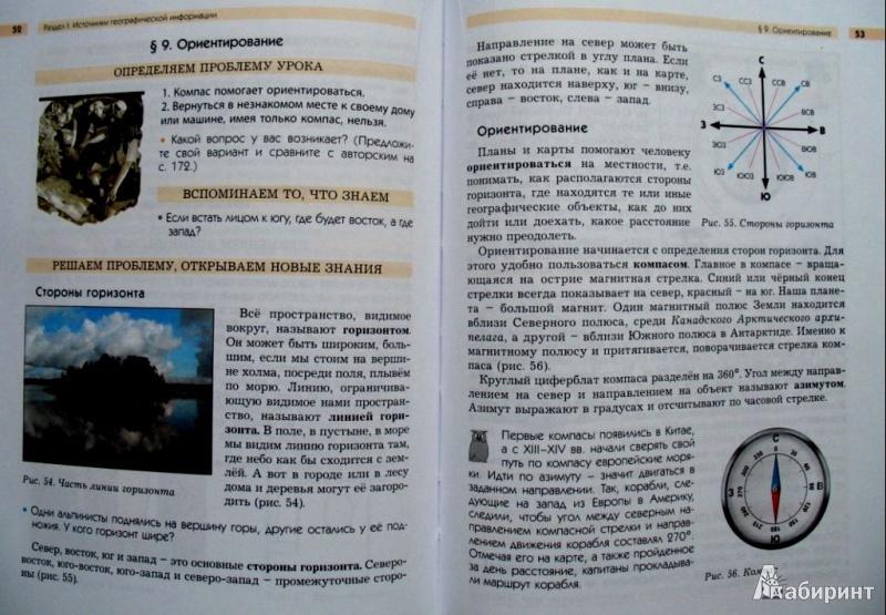 Географии класс по учебник 5 кошевая гдз