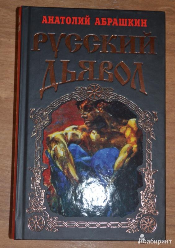 Иллюстрация 1 из 5 для Русский Дьявол - Анатолий Абрашкин | Лабиринт - книги. Источник: Mrafoglov