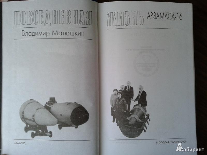 Иллюстрация 1 из 26 для Повседневная жизнь Арзамаса-16 - Владимир Матюшкин | Лабиринт - книги. Источник: Лекс