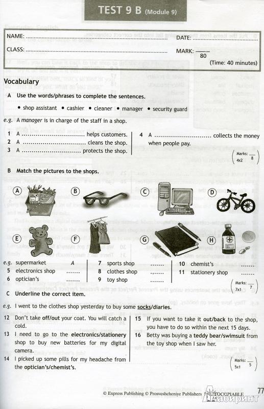 Иллюстрация из для Английский язык класс Контрольные  Иллюстрация 2 из 6 для Английский язык 7 класс Контрольные задания Учебное пособие