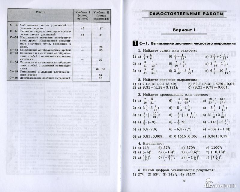 Иллюстрация 1 из 7 для Алгебра. 7 класс. Дидактический материал - Звавич, Кузнецова, Суворова | Лабиринт - книги. Источник: Lissis