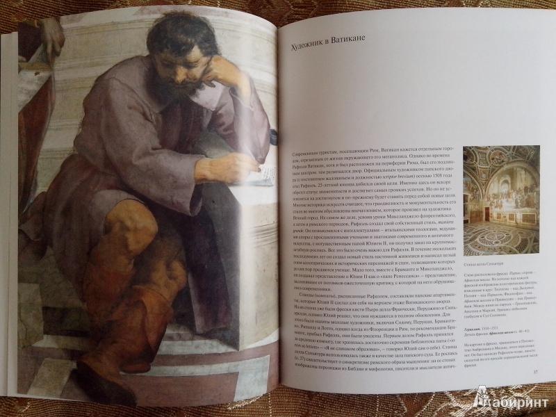 Иллюстрация 1 из 25 для Рафаэль - Кристоф Тойнс | Лабиринт - книги. Источник: Idalta