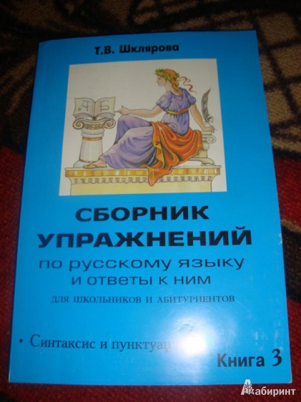 гдз 8 класс русский язык шклярова сборник упражнений ответы
