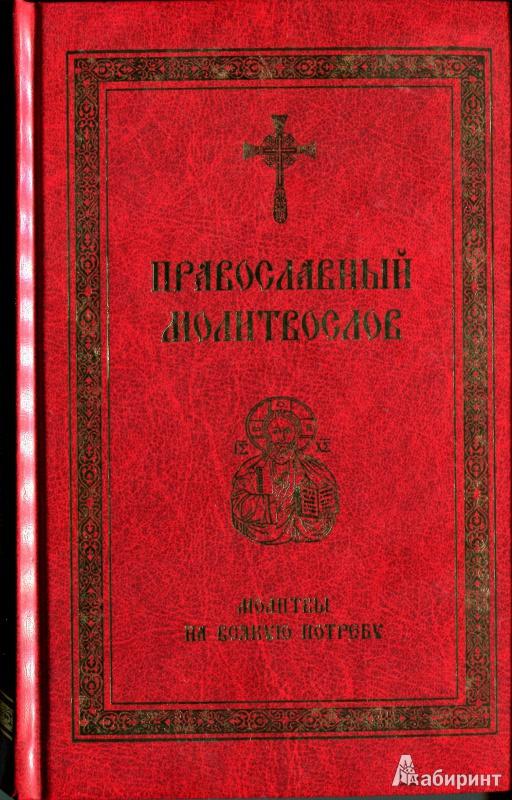 Иллюстрация 1 из 8 для Православный молитвослов. Молитвы на всякую потребу | Лабиринт - книги. Источник: powerleks